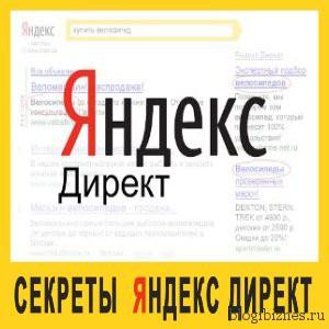 Яндекс директ гарантийное письмо для