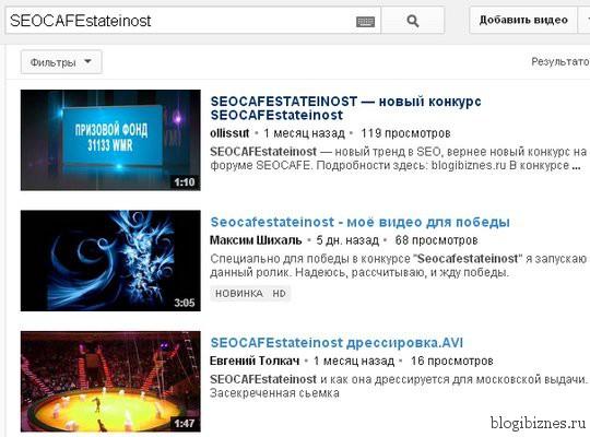 ТОП YouTube по запросу SEOCAFEstateinost
