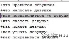 Подбор слов в Яндекс Директ