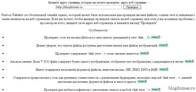 Проверка Favicon на сервисе www.htmlkit.com