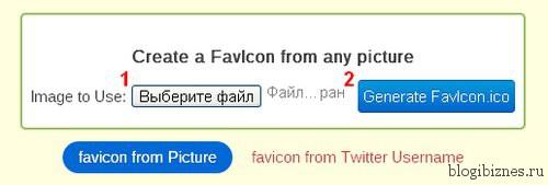 Создание Favicon из любого изображения