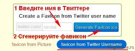 Делаем иконку сайта из значка в Твиттере