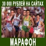 Отзыв о марафоне по созданию прибыльных сайтов