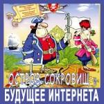 """Марафон """"Сокровище блоггеров"""" и конкурс """"Будущее интернета"""""""