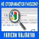 Почему не отображается фавикон — проверка Favicon