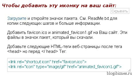 Установка Favicon на сайт