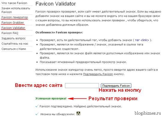 Проверяем фавикон на сервисе ifavicon.com