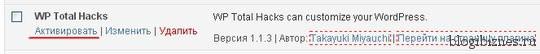 Активация плагина WP Total Hacks