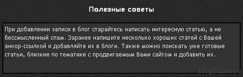 Советы Валентина Прошкина по базе трастовых сайтов Gold Trust