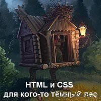HTML и CSS для многих просто темный лес