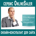 Онлайн-консультант для сайта OnlineSaler
