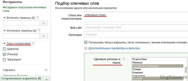 Подбор ключевых слов Гугл