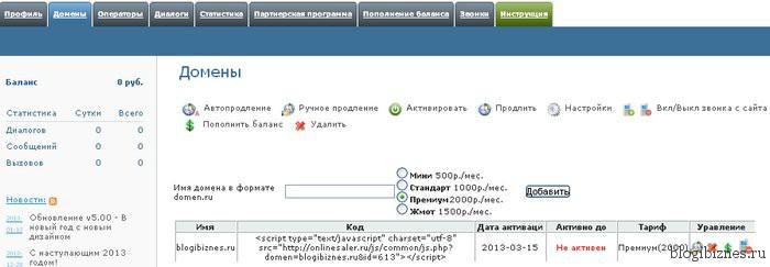 Добавляем сайт в систему OnlineSaler