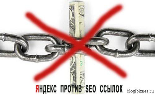 Яндекс против платных SEO ссылок