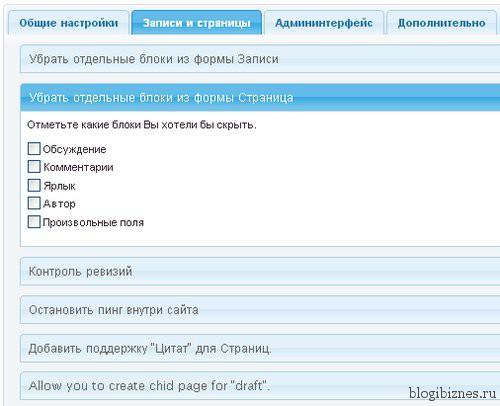 """Настройка """"Записи и страницы"""""""