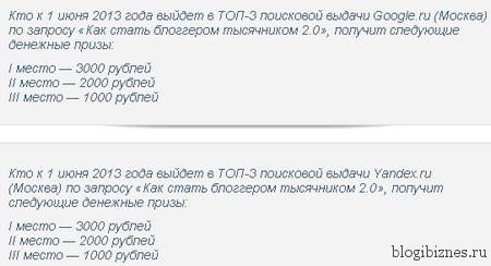 Выводим запрос «как стать блоггером тысячником 2.0» в московский ТОП
