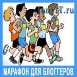 Мой авторитетный блог — марафон для блоггеров