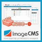 Open Source ImageCMS — движок для интернет-магазинов
