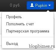 Пополнение счета на бирже wpcomment.ru