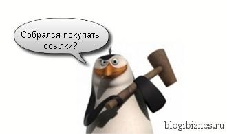 Фильтр Google Penguin за продажные ссылки
