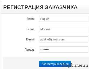 Бесплатная регистрация на WPcomment