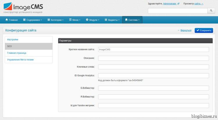 Основные SEO-настройки сайта в ImageCMS