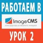 SEO-оптимизация сайта и интернет-магазина на движке ImageCMS