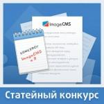 Статейный конкурс от ImageCMS