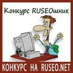 Конкурс RUSEOшник