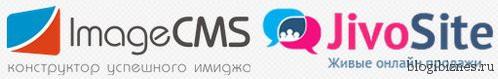 Организаторы конкурса ImageCMS и JivoSite