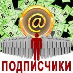 Секреты набора подписчиков на сайте