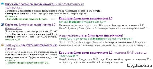 Продвижение Блоггера тысячника 2.0