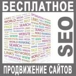 Продвижение сайтов бесплатно