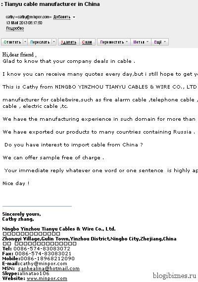 E-mail рассылка из Китая