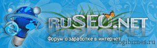 Конкурс RUSEOшник на форуме ruseo.net