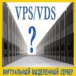 VPS хостинг Москва
