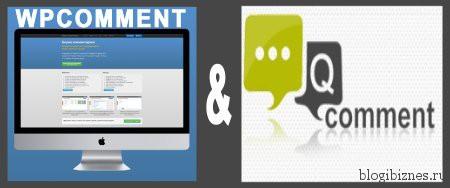 Отзывы о биржах комментариев WPcomment и Qcomment