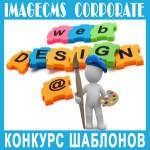 Конкурс шаблонов для вебмастеров и дизайнеров от ImageCMS