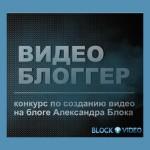 Конкурс «ВидеоБлоггер»
