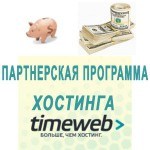 Партнерские программы хостингов Москвы