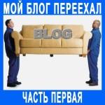 Мой блог переехал на новый хостинг