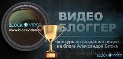 Результаты конкурса ВидеоБлоггер