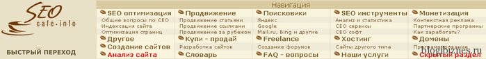 Навигация seocafe.info