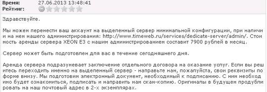 7900 рублей за выделенный сервер