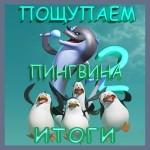 "Итоги конкурса ""Пощупаем Пингвина 2"""