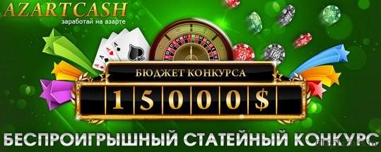 Конкурс с призовым фондом 15000$ от AzartCash