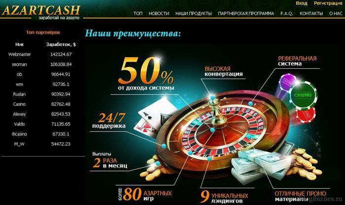 Дизайн сайта партнерки AzartCash
