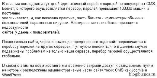 Предупреждение о брутфорс атаках от beget.ru