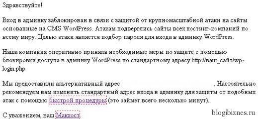 Защита админки WordPress на хостинге Макхост