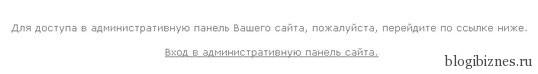 Блокировка входа в админку сайта на sprinthost.ru